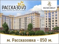 ЖК «Рассказово» от Sezar Group Жилой комплекс для жизни и отдыха